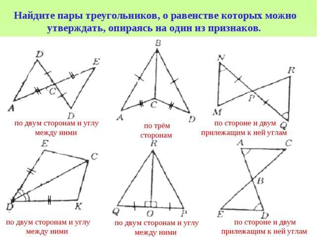 Найдите пары треугольников, о равенстве которых можно утверждать, опираясь на...
