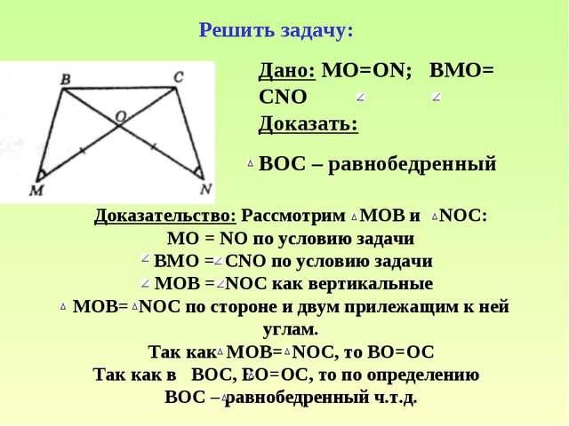 Решить задачу: Дано: МО=ON; BMO= CNO Доказать: ВОС – равнобедренный