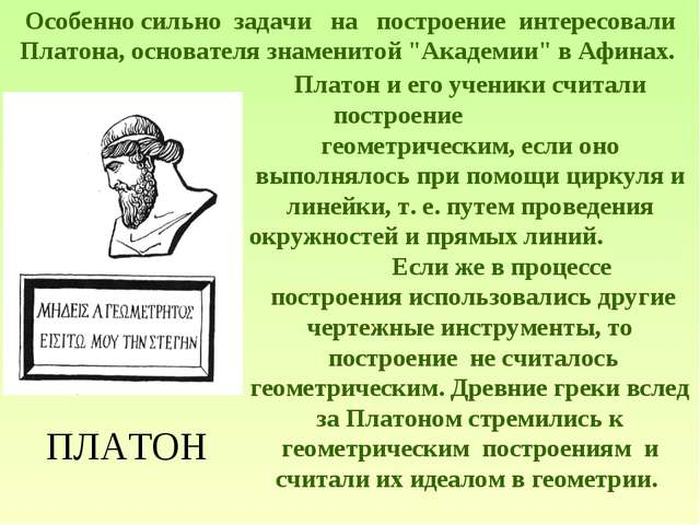 ПЛАТОН Особенно сильно задачи на построение интересовали Платона, основ...