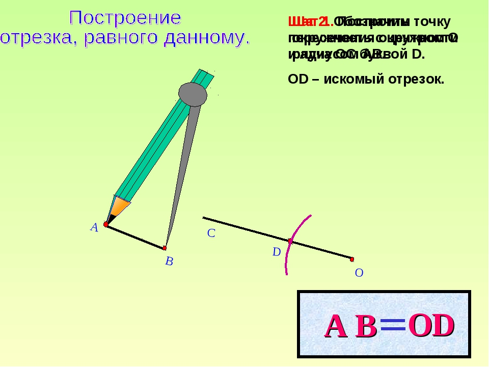 D О C Шаг 2. Обозначим точку пересечения окружности и луча ОС буквой D. ОD –...