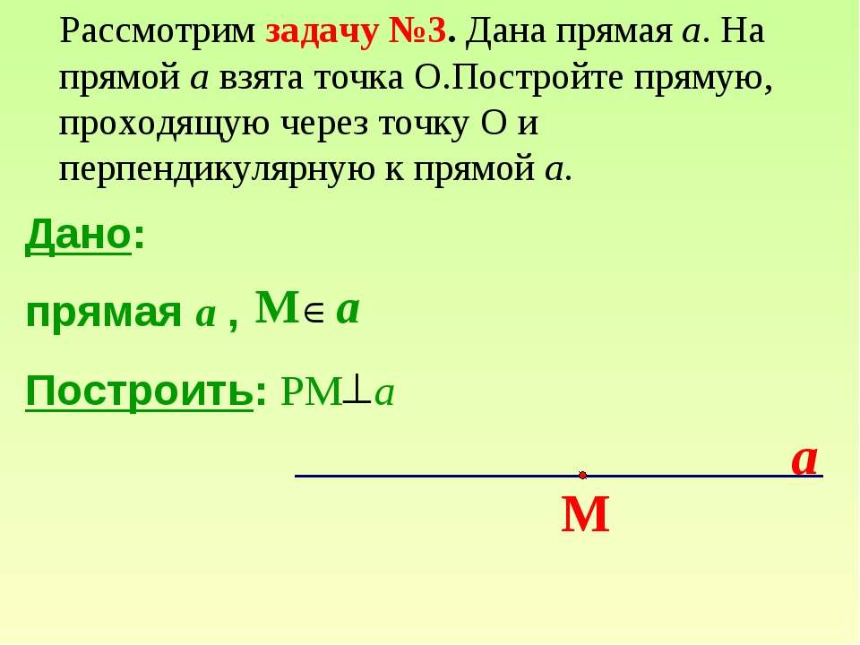Дано: прямая a , Построить: РМ а М a a М Рассмотрим задачу №3. Дана прямая а....