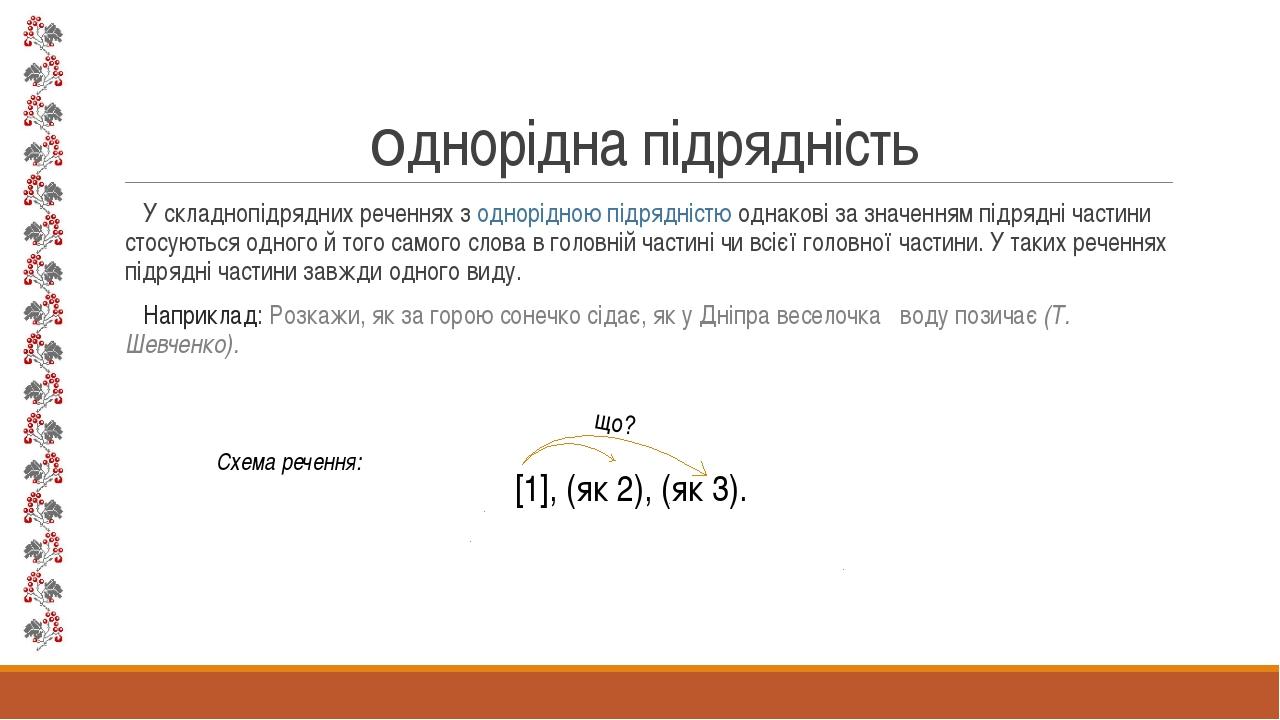 однорідна підрядність У складнопідрядних реченняхз однорідною підрядністюод...