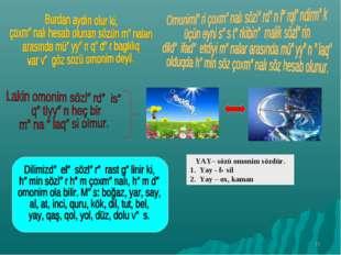 * YAY– sözü omonim sözdür. 1. Yay - fəsil 2. Yay – ox, kaman