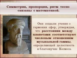 Симметрия, пропорции, ритм тесно связаны с математикой. Древнегреческий филос