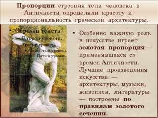 Пропорции строения тела человека в Античности определяли красоту и пропорцион