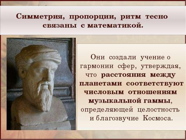 Симметрия, пропорции, ритм тесно связаны с математикой. Древнегреческий филос...