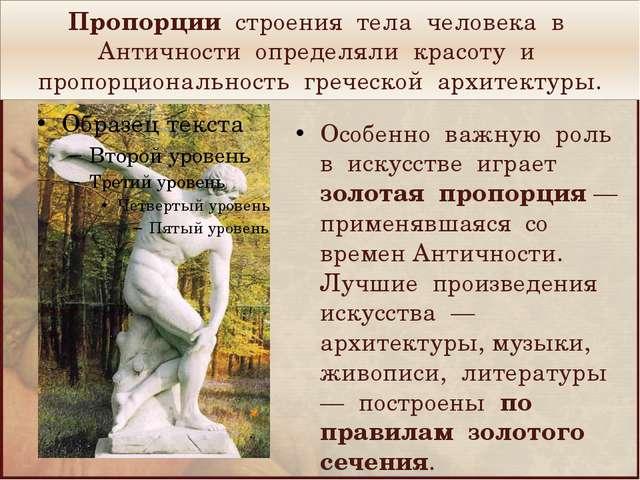 Пропорции строения тела человека в Античности определяли красоту и пропорцион...