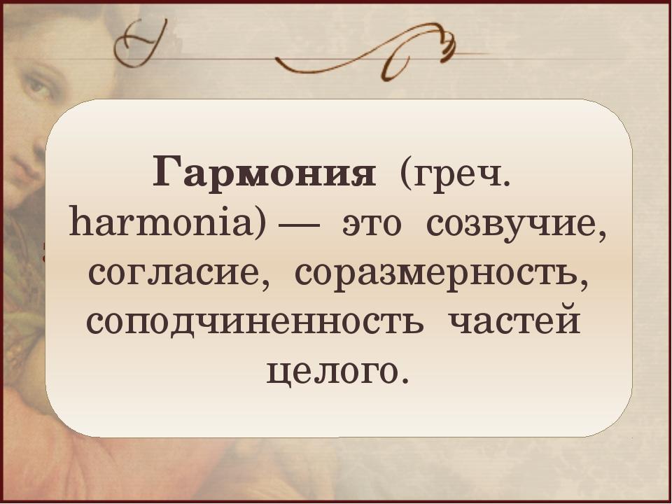 Главные, общие для всех видов искусства законы, определяющие прекрасное, осно...