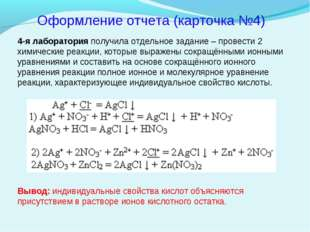 4-я лаборатория получила отдельное задание – провести 2 химические реакции, к