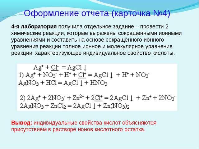 4-я лаборатория получила отдельное задание – провести 2 химические реакции, к...