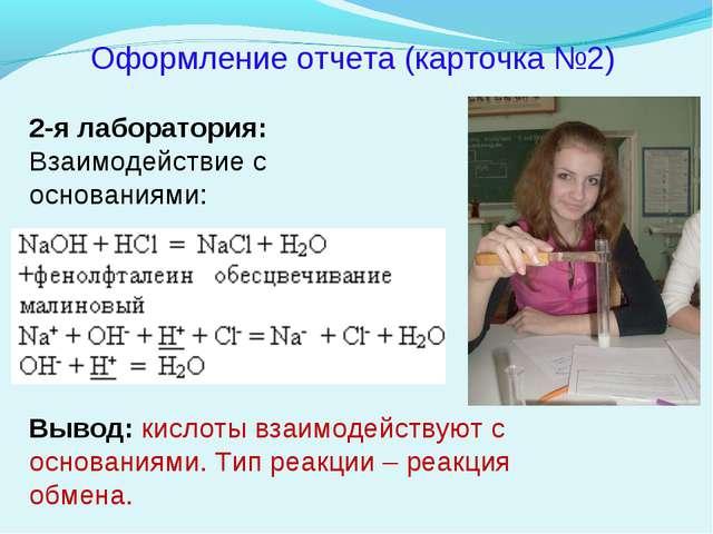 Оформление отчета (карточка №2) 2-я лаборатория: Взаимодействие с основаниями...