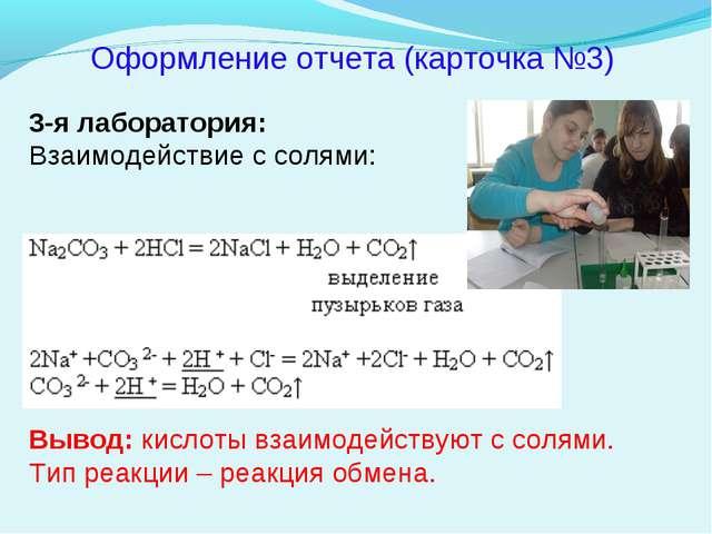 Вывод: кислоты взаимодействуют с солями. Тип реакции – реакция обмена. Оформл...