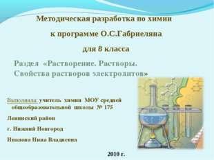 Методическая разработка по химии к программе О.С.Габриеляна для 8 класса Разд