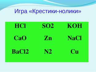 Игра «Крестики-нолики» HClSO2KOH CaOZnNaCl BaCl2N2Cu