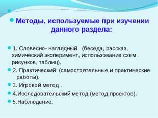 Методы, используемые при изучении данного раздела: 1. Словесно- наглядный (б