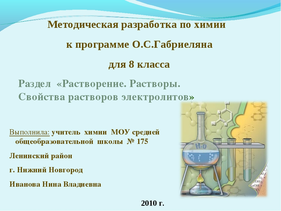 Методическая разработка по химии к программе О.С.Габриеляна для 8 класса Разд...