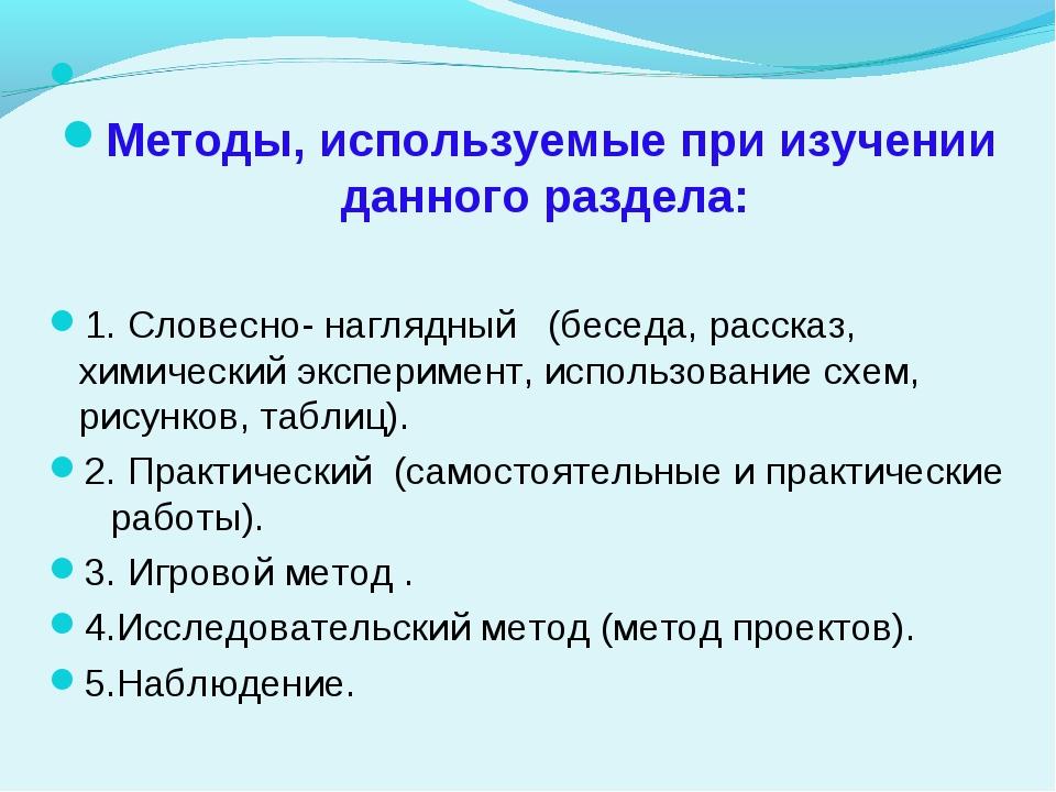 Методы, используемые при изучении данного раздела: 1. Словесно- наглядный (б...