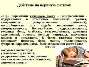 Действиена нервную систему 2.При поражении головного мозга – энцефалопатии -