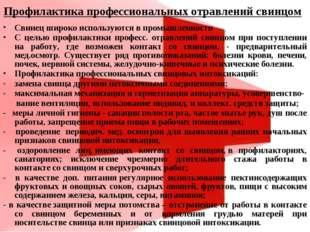 Профилактика профессиональных отравлений свинцом Свинец широко используются в