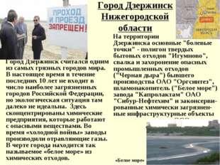 Город Дзержинск Нижегородской области Город Дзержинск считался одним из самых