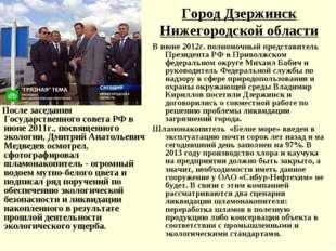 Город Дзержинск Нижегородской области После заседания Государственного совета