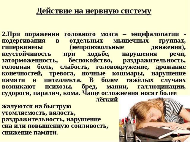 Действиена нервную систему 2.При поражении головного мозга – энцефалопатии -...