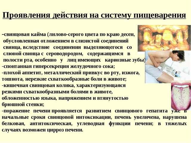 Проявления действияна систему пищеварения -свинцовая кайма(лилово-серого цв...