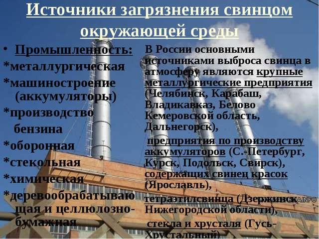 Источники загрязнения свинцом окружающей среды Промышленность: *металлургичес...