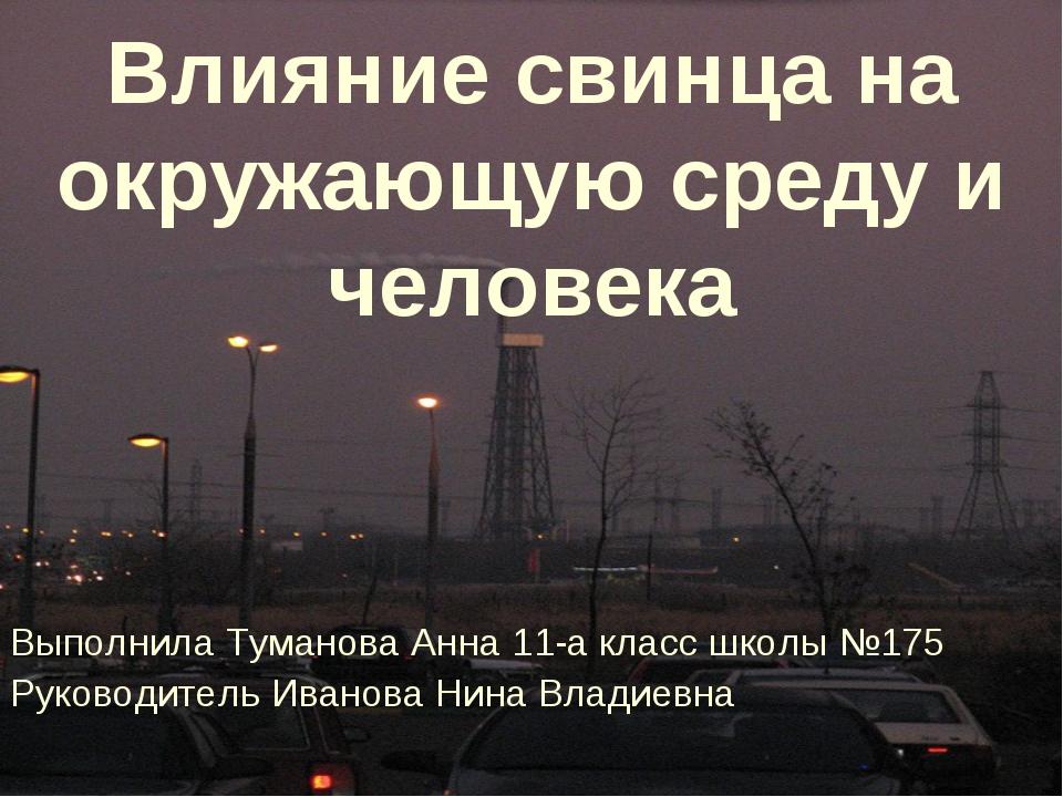 Влияние свинца на окружающую среду и человека Выполнила Туманова Анна 11-а кл...