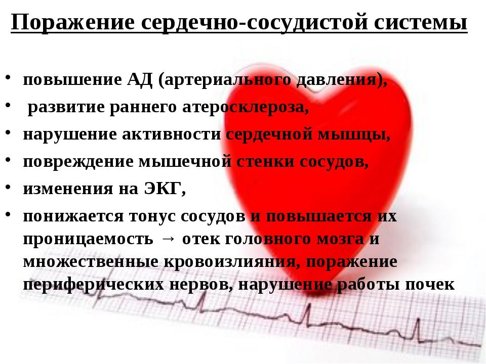 Поражение сердечно-сосудистой системы повышение АД (артериального давления),...