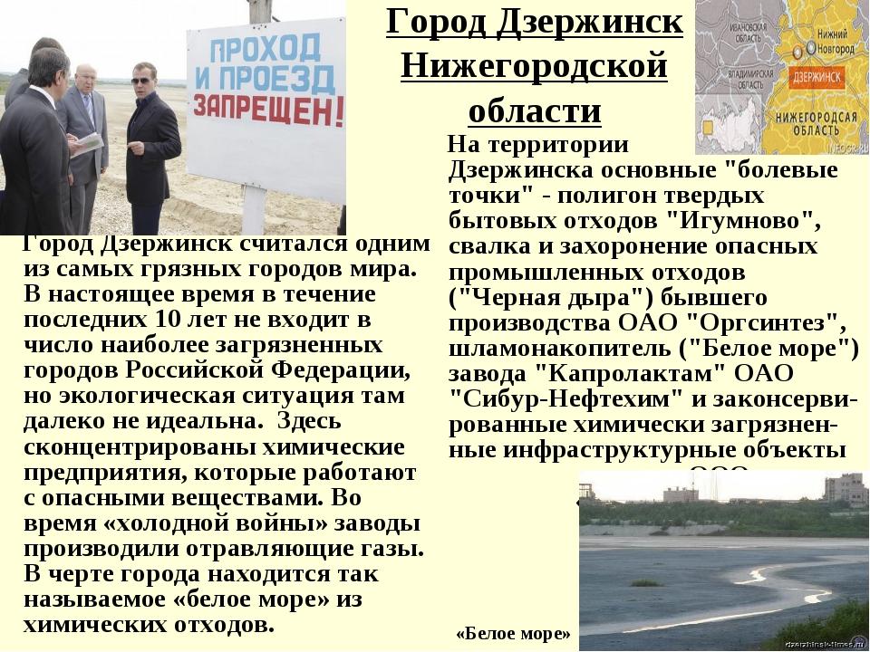 Город Дзержинск Нижегородской области Город Дзержинск считался одним из самых...