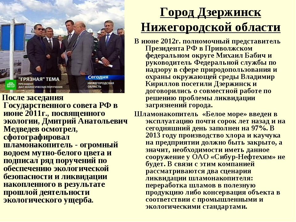 Город Дзержинск Нижегородской области После заседания Государственного совета...