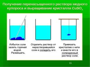 Получение перенасыщенного раствора медного купороса и выращивание кристалла C