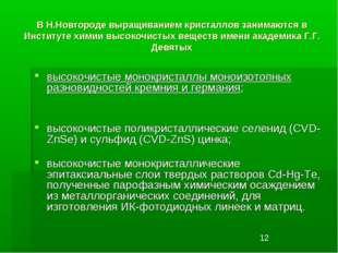 В Н.Новгороде выращиванием кристаллов занимаются в Институте химии высокочист