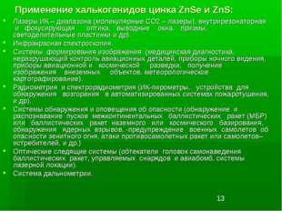 Применение халькогенидов цинка ZnSe и ZnS: Лазеры ИК – диапазона (молекулярны