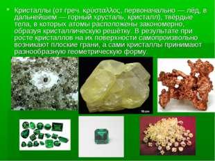Кристаллы (от греч. κρύσταλλος, первоначально — лёд, в дальнейшем — горный хр