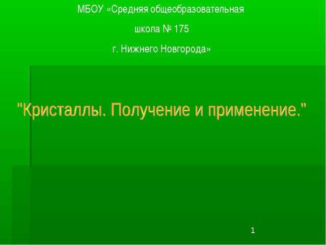МБОУ «Средняя общеобразовательная школа № 175 г. Нижнего Новгорода»