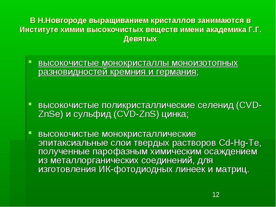 В Н.Новгороде выращиванием кристаллов занимаются в Институте химии высокочист...