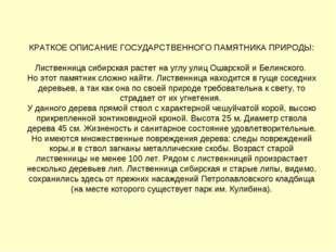 КРАТКОЕ ОПИСАНИЕ ГОСУДАРСТВЕННОГО ПАМЯТНИКА ПРИРОДЫ: Лиственница сибирская ра