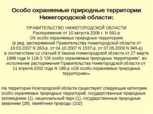 Особо охраняемые природные территории Нижегородской области: ПРАВИТЕЛЬСТВО НИ