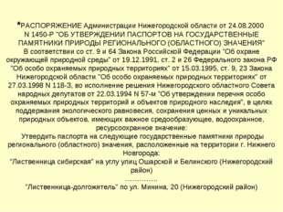 """*РАСПОРЯЖЕНИЕ Администрации Нижегородской области от 24.08.2000 N 1450-Р """"ОБ"""