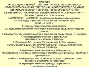 ПАСПОРТ НА ГОСУДАРСТВЕННЫЙ ПАМЯТНИК ПРИРОДЫ РЕГИОНАЛЬНОГО (ОБЛАСТНОГО) ЗНАЧЕН
