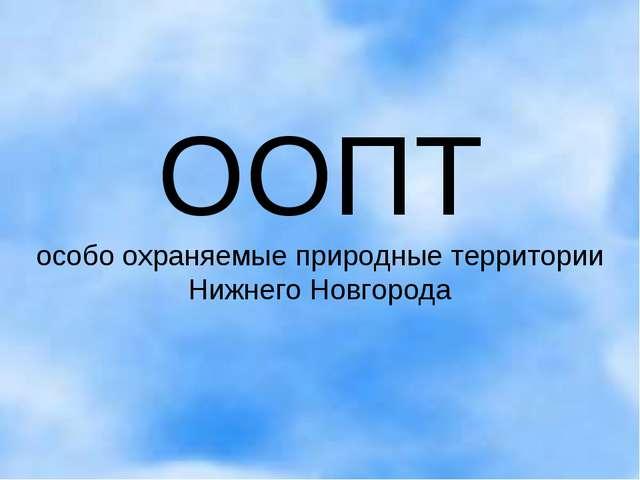 ООПТ особо охраняемые природные территории Нижнего Новгорода