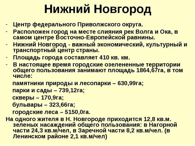 Нижний Новгород Центр федерального Приволжского округа. Расположен город на м...