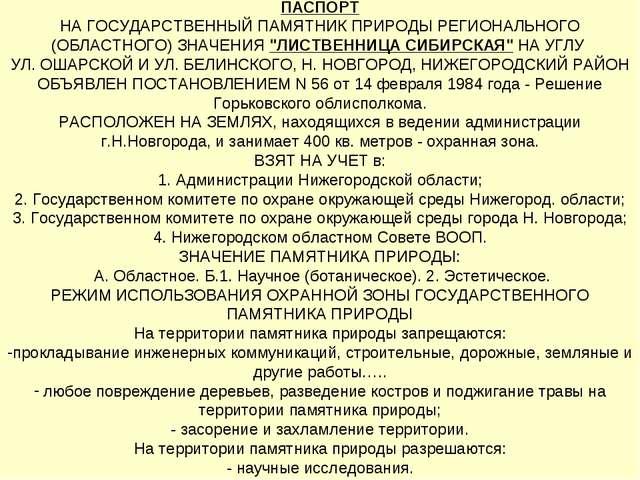 ПАСПОРТ НА ГОСУДАРСТВЕННЫЙ ПАМЯТНИК ПРИРОДЫ РЕГИОНАЛЬНОГО (ОБЛАСТНОГО) ЗНАЧЕН...