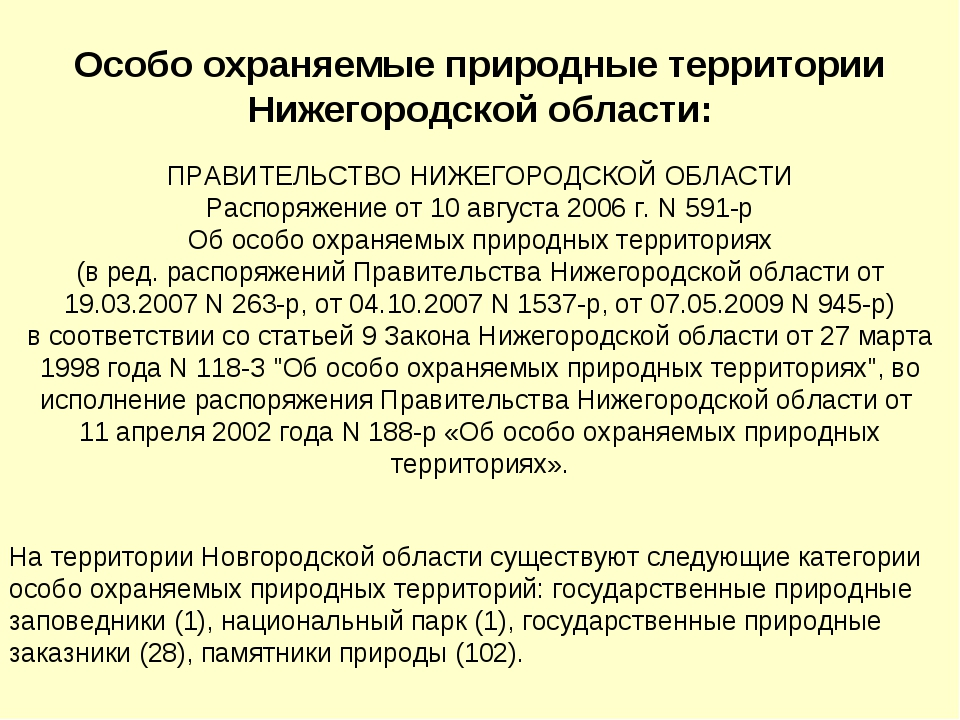 Особо охраняемые природные территории Нижегородской области: ПРАВИТЕЛЬСТВО НИ...