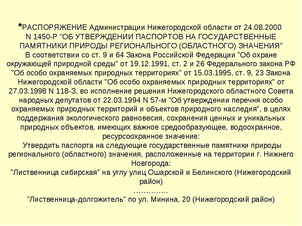 """*РАСПОРЯЖЕНИЕ Администрации Нижегородской области от 24.08.2000 N 1450-Р """"ОБ..."""