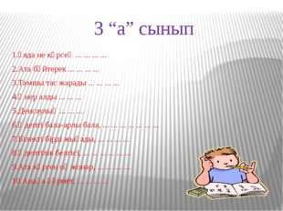 """3 """"а"""" сынып 1.Ұяда не көрсең ... ... ... ... 2.Ата бәйтерек ... ... ... ... 3"""