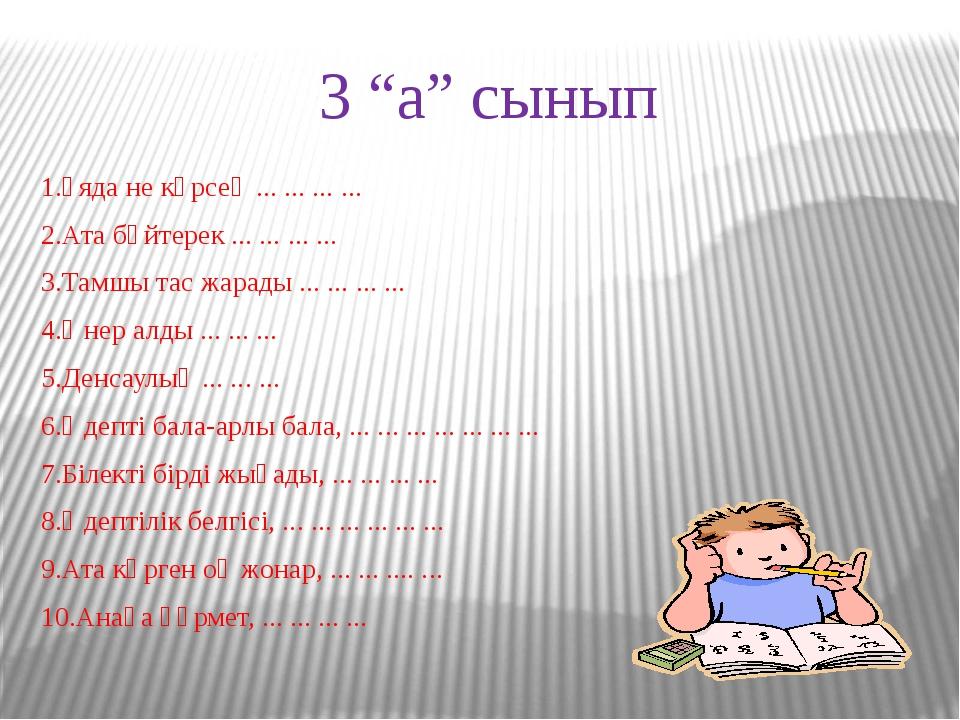 """3 """"а"""" сынып 1.Ұяда не көрсең ... ... ... ... 2.Ата бәйтерек ... ... ... ... 3..."""