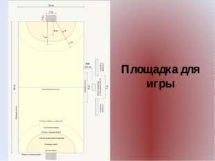 Площадка для игры